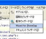 PhoneGapWizard1.jpg